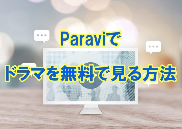 Paraviでドラマを無料で見る方法