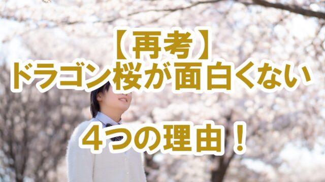 【再考】ドラゴン桜が面白くない4つの理由!面白いコメントもチェック