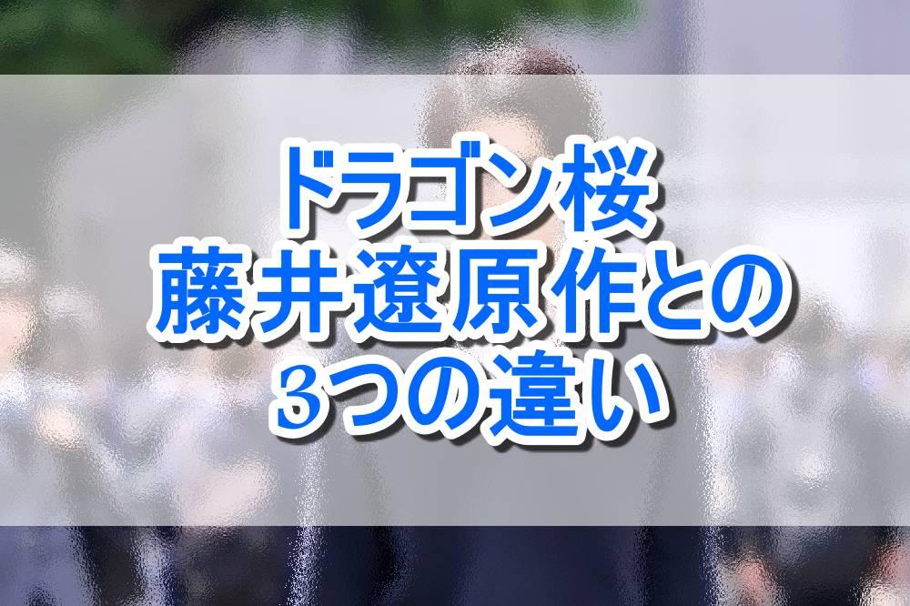 ドラゴン桜藤井遼原作との3つの違い