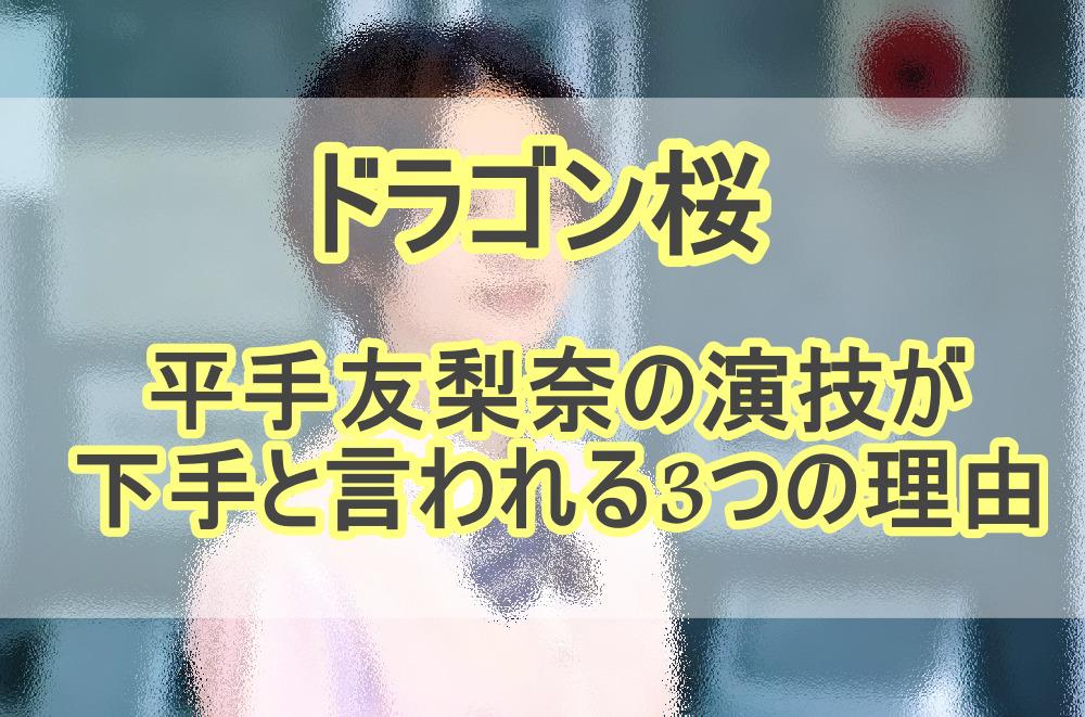 ドラゴン桜平手友梨奈の演技が下手と言われる3つの理由